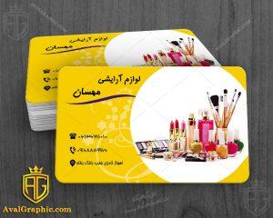 کارت ویزیت آرایش بهداشتی