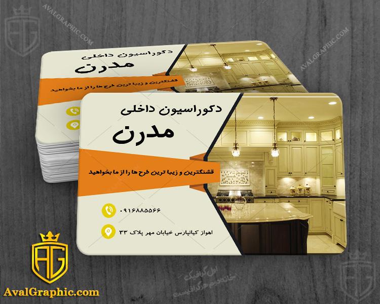 کارت ویزیت دکوراسیون داخلی