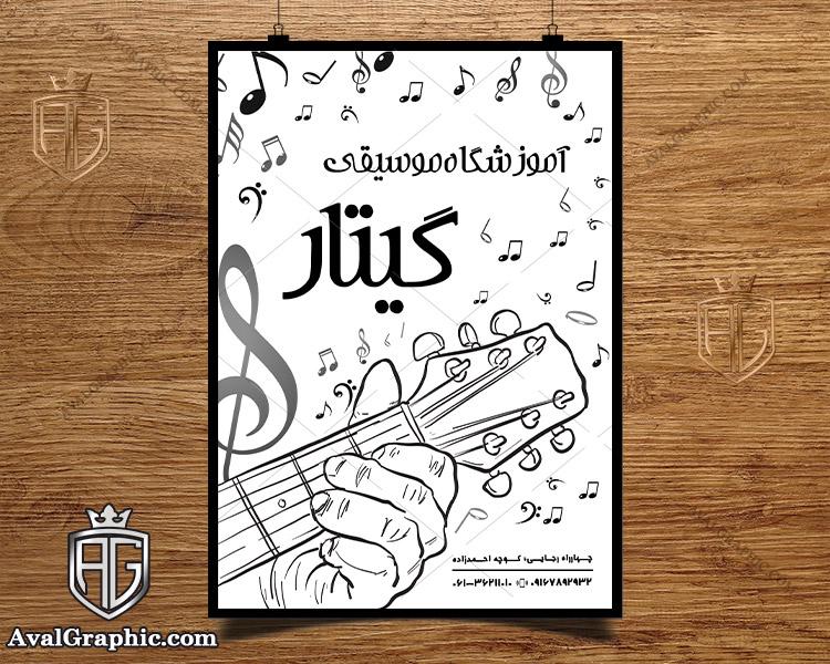 طرح تراکت آموزشگاه موسیقی (تراکت ریسو)