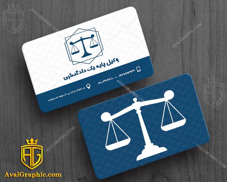کارت ویزیت وکلا