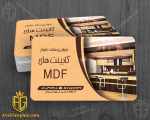 کارت ویزیت کابینت MDF