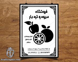 تراکت میوه و تره بار (تراکت ریسو)