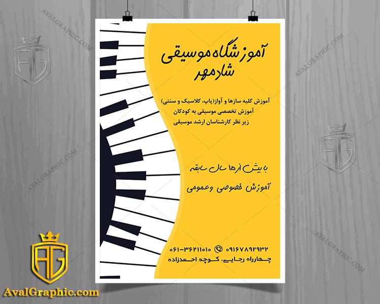 تراکت آموزشگاه موسیقی
