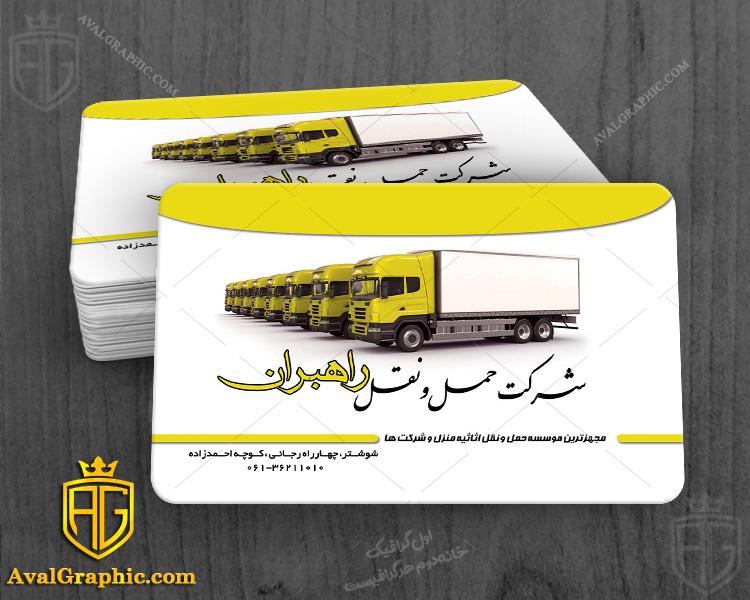کارت ویزیت آژانس حمل و نقل