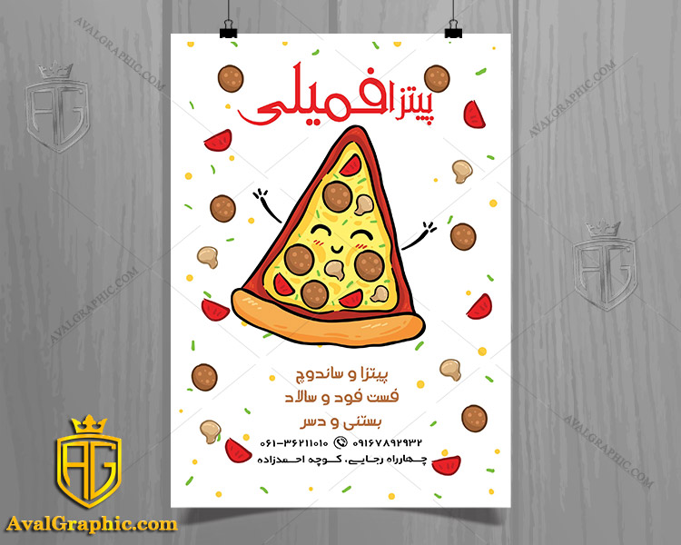 تراکت پیتزا