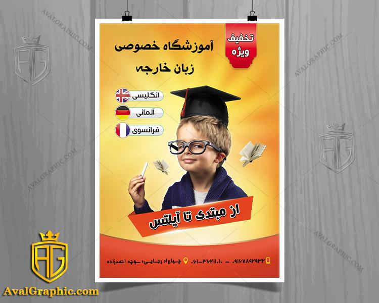 لایه باز تراکت آموزشگاه زبان