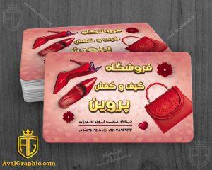 طرح کارت ویزیت کیف و کفش
