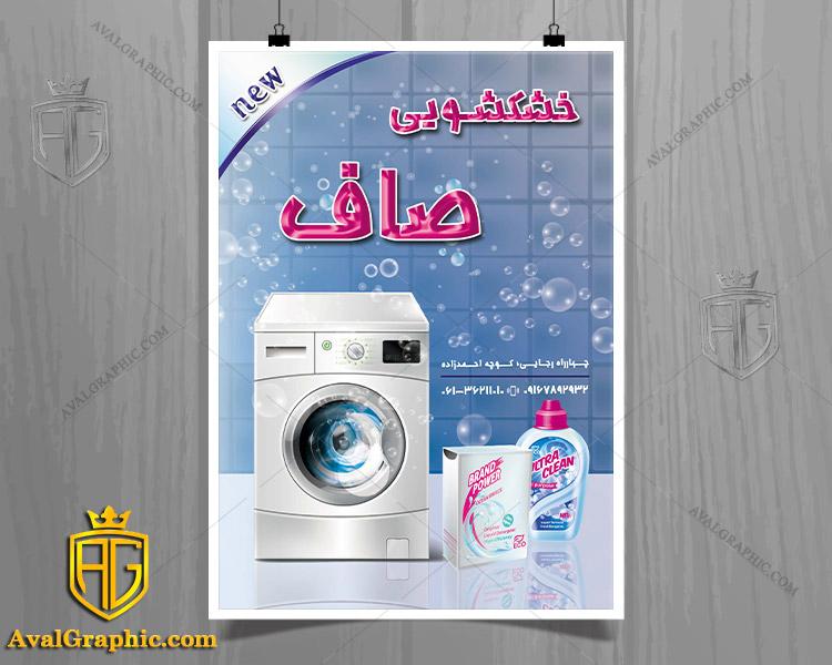 تراکت خشکشویی