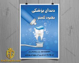 طرح تراکت دندان پزشک