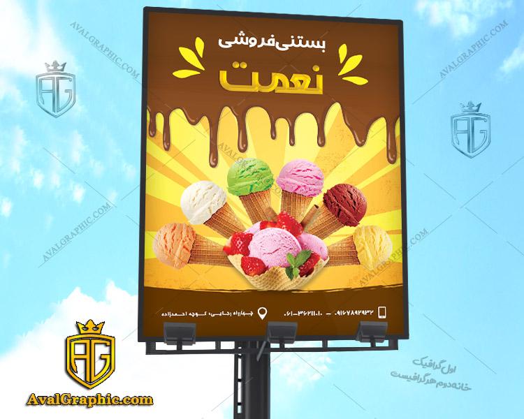 بنر بستنی فروشی