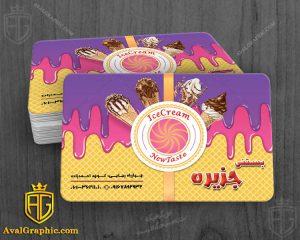 طرح کارت ویزیت بستنی