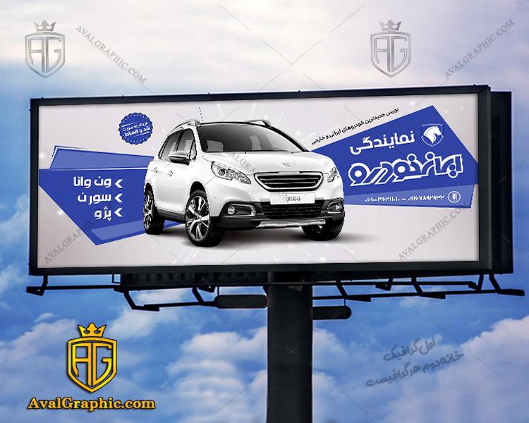 طرح برای بنر نمایندگی ایران خودرو