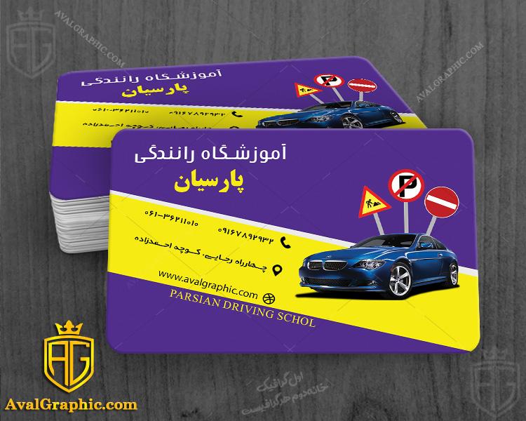 نمونه کارت ویزیت حرفه ای آموزشگاه رانندگی