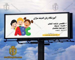 طرح بنر لایه باز آموزشگاه زبان