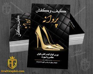 نمونه کارت ویزیت فروشگاه کیف و کفش