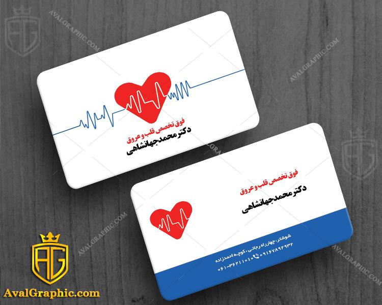 نمونه کار کارت ویزیت متخصص قلب و عروق