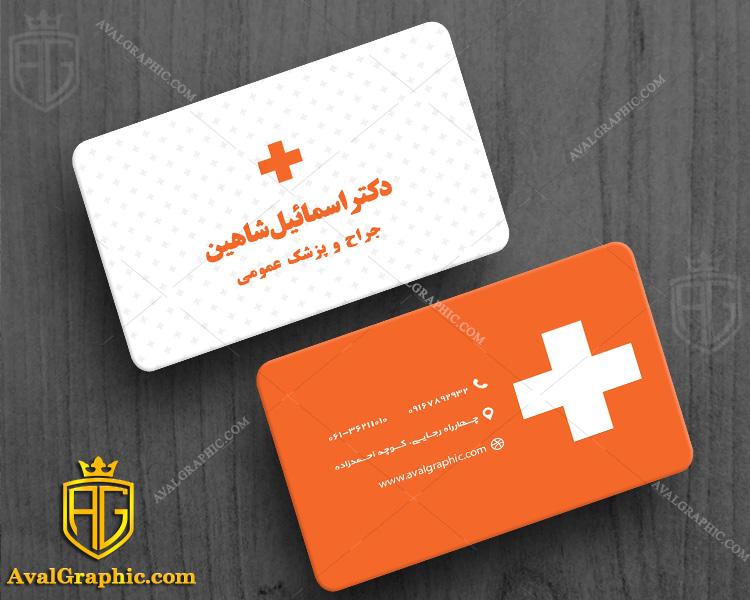 کارت ویزیت psd پزشک عمومی