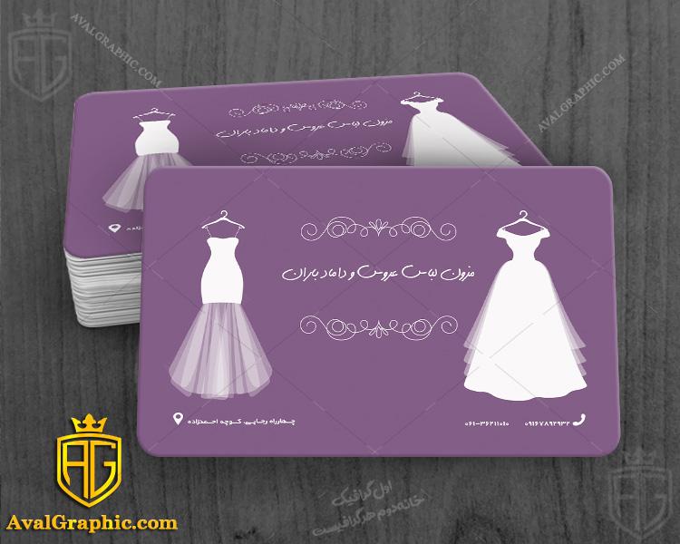 کارت ویزیت خاص مزون عروس