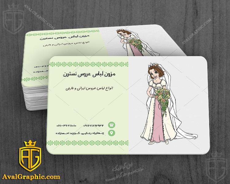 نمونه کار کارت ویزیت مزون عروس