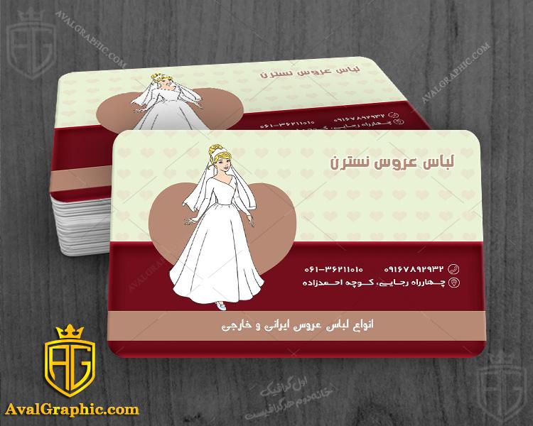 نمونه کارت ویزیت مزون عروس