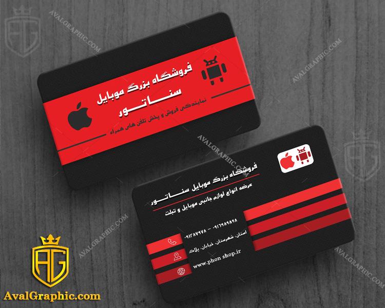 کارت ویزیت فارسی فروشگاه موبایل