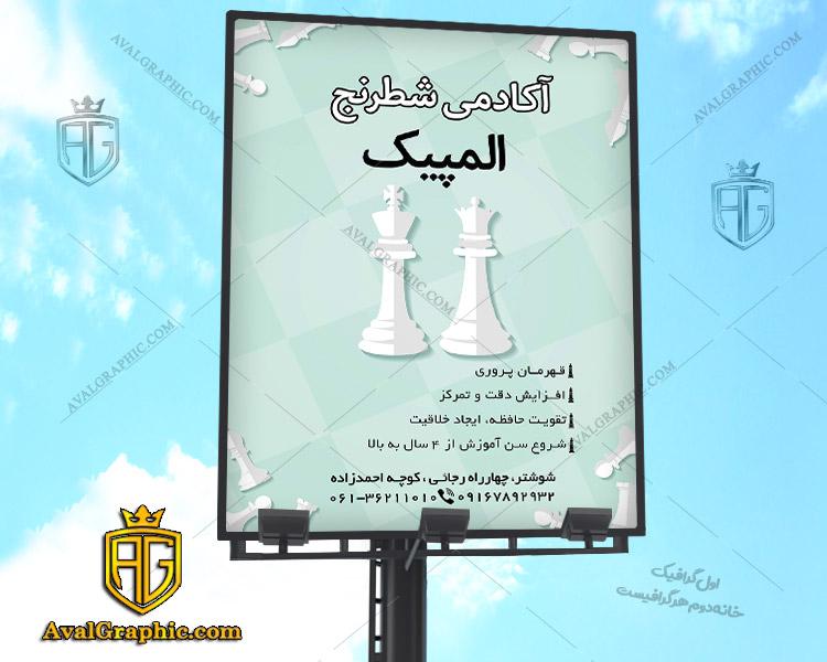 نمونه طرح بنر شطرنج