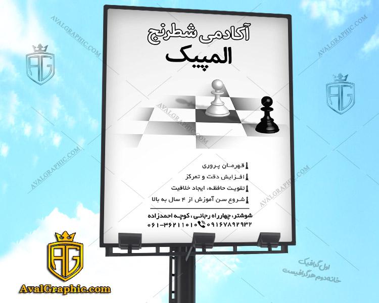 بنر آماده لایه باز شطرنج