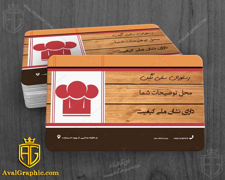 کارت ویزیت خلاقانه رستوران سنتی