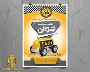 تراکت لایه باز تاکسی سرویس