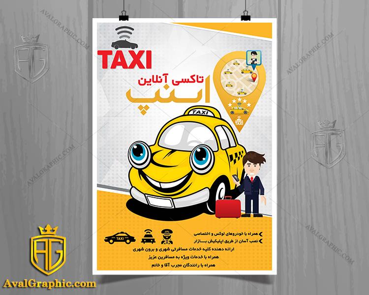 لایه باز تراکت تاکسی سرویس
