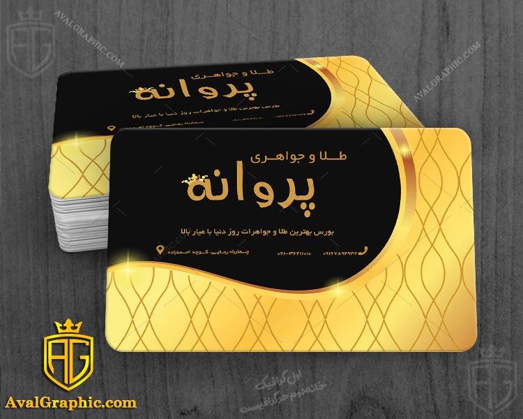 کارت ویزیت لایه باز طلا فروشی