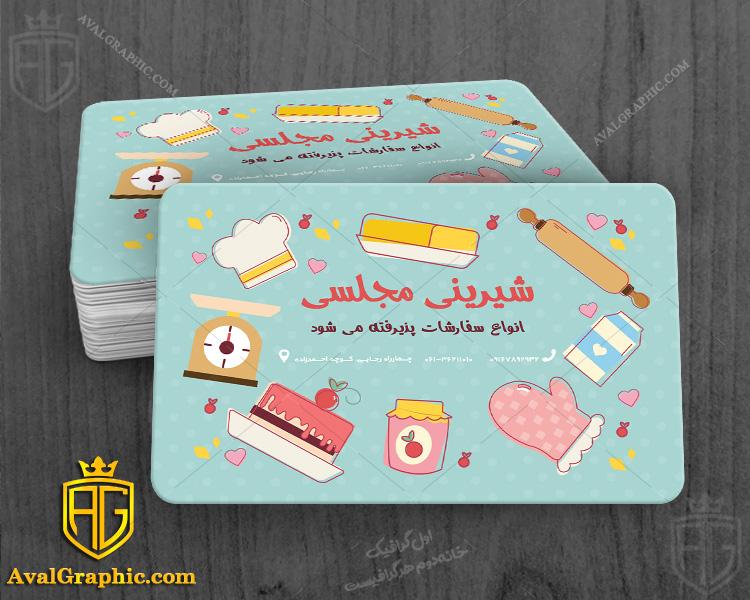 کارت ویزیت فارسی شیرینی فروشی