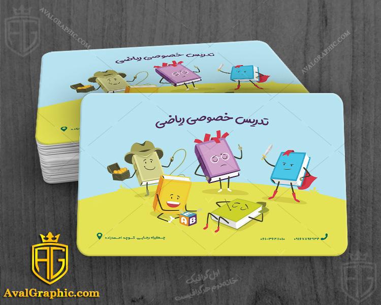 کارت ویزیت خلاقانه تدریس