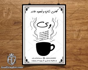 تراکت قهوه فروشی (تراکت ریسو)