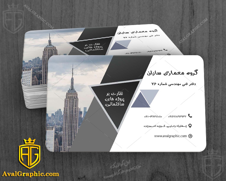 کارت ویزیت خاص معماری