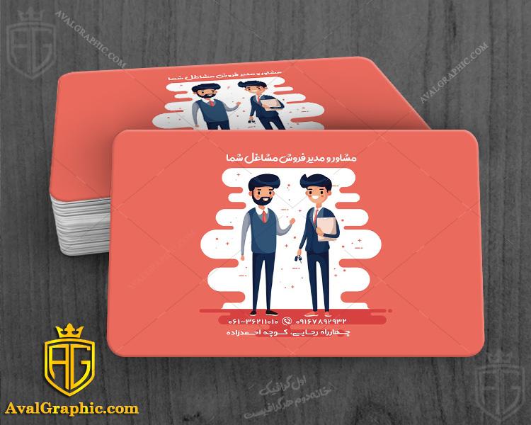 کارت ویزیت لایه باز مدیر فروش
