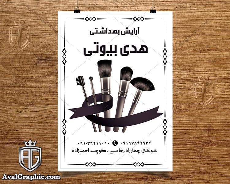 تراکت آرایش بهداشتی (تراکت ریسو)