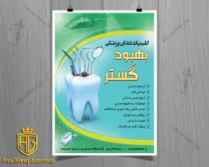لایه باز تراکت دندان پزشکی