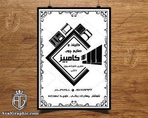 تراکت لایه باز صنایع چوب (تراکت ریسو)