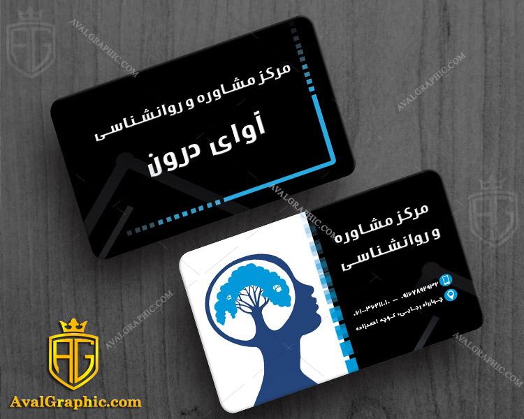 کارت ویزیت لایه باز روانشناسی