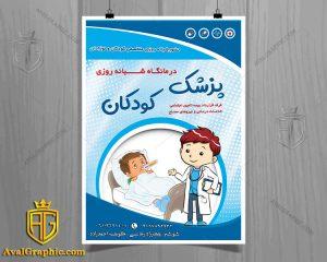 طرح تراکت پزشک کودکان