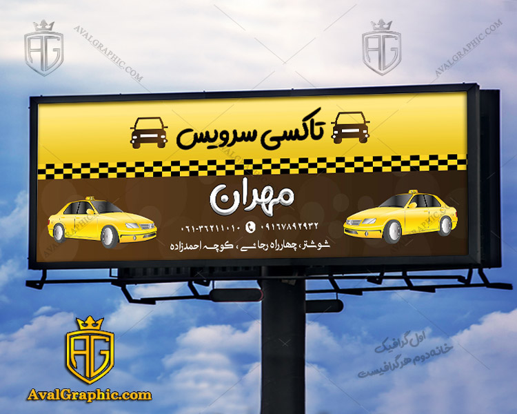 طرح لایه باز بنر تاکسی سرویس