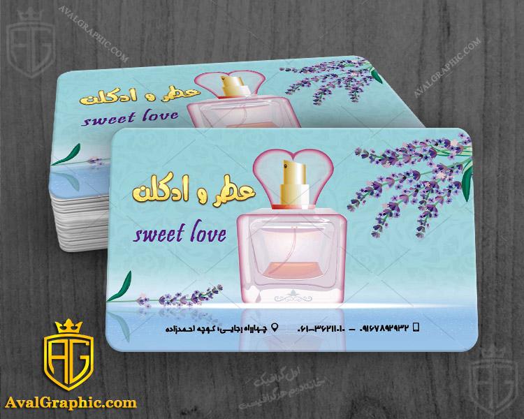 نمونه کارت ویزیت عطر و ادکلن