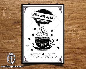 تراکت قهوه خانه (تراکت ریسو)