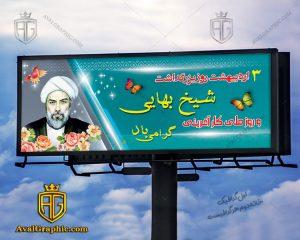 بنر بزرگداشت شیخ بهایی