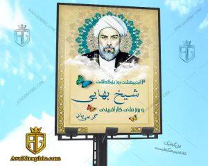 بنر روز شیخ بهایی لایه باز