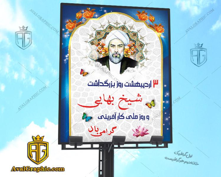 بنر لایه باز بزرگداشت شیخ بهایی