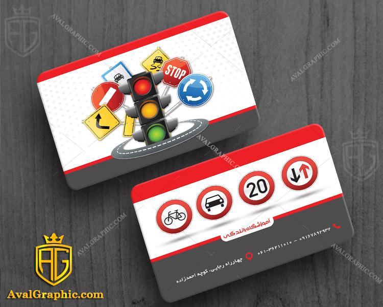 کارت ویزیت لایه باز آموزشگاه رانندگی