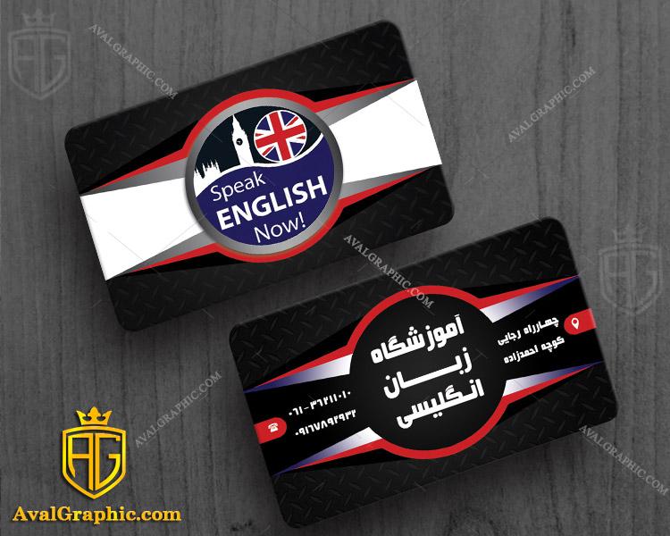 نمونه کارت ویزیت حرفه ای آموزشگاه زبان