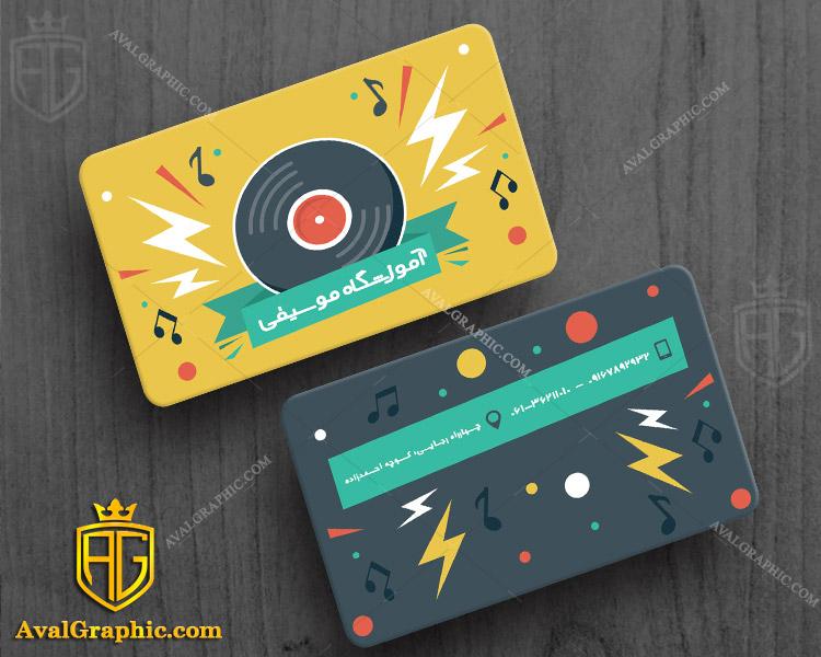 نمونه کارت ویزیت موسیقی